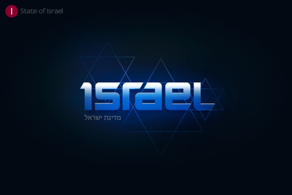 Alphabet of the Countries - Hand-lettered logo of Israel