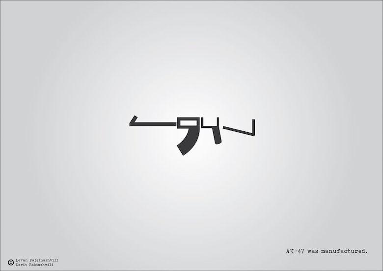 1947 - AK-47 was manufactured